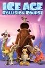 დიდი გამყინვარება 5: შეჯახება გარდაუვალია / Ice Age: Collision Course