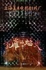 [Voir] 孔雀的焰火 1982 Streaming Complet VF Film Gratuit Entier