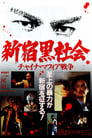 [Voir] 新宿黒社会 チャイナマフィア戦争 1995 Streaming Complet VF Film Gratuit Entier
