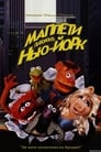 Маппети підкорюють Нью-Йорк (1984)