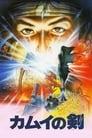 [Voir] L'Épée De Kamui 1985 Streaming Complet VF Film Gratuit Entier