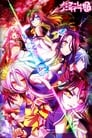 Image No Game No Life: Zero (Movie)