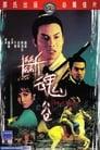 斷魂谷 ☑ Voir Film - Streaming Complet VF 1968