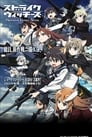 Strike Witches: Operation Victory Arrow Vol.1 - The Thunder of Saint-Trond
