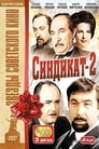 Poster for Синдикат-2