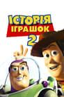 Історія іграшок 2 (1999)