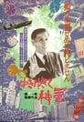 ゆきゆきて、神軍 - [Teljes Film Magyarul] 1987