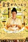 مشاهدة فيلم Rinco's Restaurant 2010 مترجم أون لاين بجودة عالية