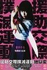 🕊.#.援助交際撲滅運動 地獄変 Film Streaming Vf 2004 En Complet 🕊