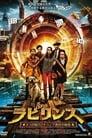 Labyrinthus (2014) Movie Reviews