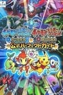 [Voir] Pokémon Mystery Dungeon: Explorers Of Time & Darkness 2007 Streaming Complet VF Film Gratuit Entier