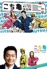 KochiKame – The Movie: Save the Kachidoki Bridge!