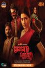 Anaganaga O Athidhi (2020) Telugu WEB-DL 200MB – 480p & 720p | GDRive
