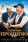 Лашкаво прошимо (2008)