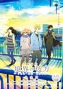 Beyond the Boundary: I'll Be Here  Future (2015)