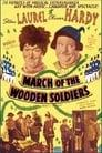 Марш дерев'яних солдатиків (1934)