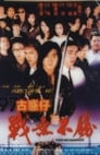 97 goo waak jai: Jin mo bat sing (1997) Movie Reviews