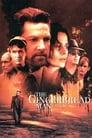 Пряничний чоловічок (1998)