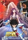 Saint Seiya Heaven Chapter: Overture (2004)