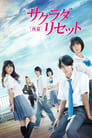 Sagrada Reset Part 2 (2017)