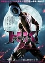 Hentai Kamen - Forbidden Super Hero