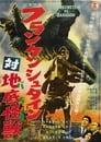 Frankenstein vs. Baragon (1965)