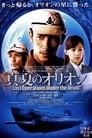 Battle Under Orion (2009)