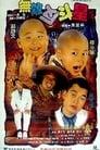 🕊.#.無敵反斗星 Film Streaming Vf 1995 En Complet 🕊