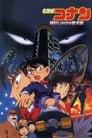 Détective Conan - Le Gratte-Ciel Infernal