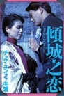 Qing cheng zhi lian (1984) Movie Reviews
