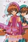 Сакура - збирачка карт (2000)