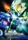 機動戦士ガンダム00 スペシャルエディションIII リターン・ザ・ワールド (2010)