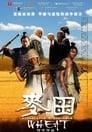 Regarder, Wheat 2009 Streaming Complet VF En Gratuit VostFR
