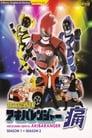 مترجم أونلاين وتحميل كامل Unofficial Sentai Akibaranger مشاهدة مسلسل