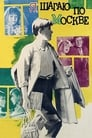 [Voir] Romance à Moscou 1964 Streaming Complet VF Film Gratuit Entier