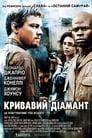 Кривавий діамант (2006)