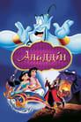 Аладдін (1992)