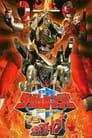 مترجم أونلاين و تحميل Mirai Sentai Timeranger vs GoGoFive 2001 مشاهدة فيلم