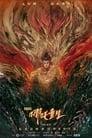 مشاهدة فيلم New Gods: Nezha Reborn 2021 مترجم أون لاين بجودة عالية