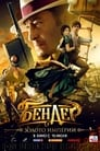 Bender: Gold of the Empire (2021)