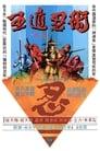 [Voir] Five Element Ninjas 1982 Streaming Complet VF Film Gratuit Entier
