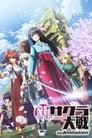 Sakura Wars the Animation (2020)
