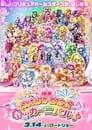 Pretty Cure All Stars: Spring Carnival