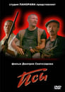 🕊.#.Псы Film Streaming Vf 1989 En Complet 🕊