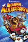 Веселого Мадагаскару (2009)