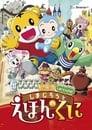 The Shimajiro Movie: Shimajiro in Bookland (2016)