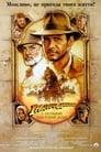 Індіана Джонс і Останній Хрестовий Похід (1989)