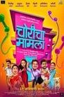 Choricha Mamla (2020) Marathi