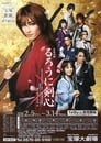 The Wanderer Kenshin -The Romantic Story of a Meiji Swordsman-