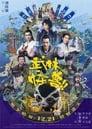 Regarder, Kung Fu Monster 2018 Streaming Complet VF En Gratuit VostFR